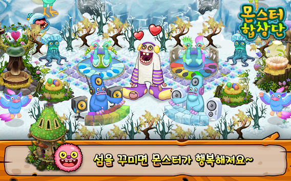 monster sbor apk screenshot
