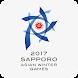 2017冬季アジア札幌大会公式アプリ