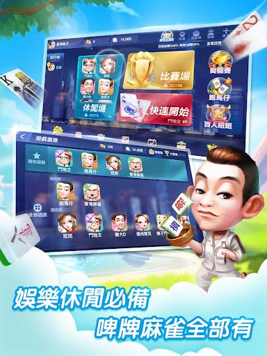 開心鬥一番-港式麻雀 跑馬仔 鋤大D等5 IN 1 3.5.2 screenshots 1
