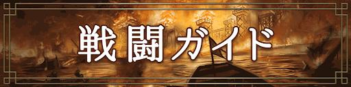 三国志大戦M_戦闘ガイド