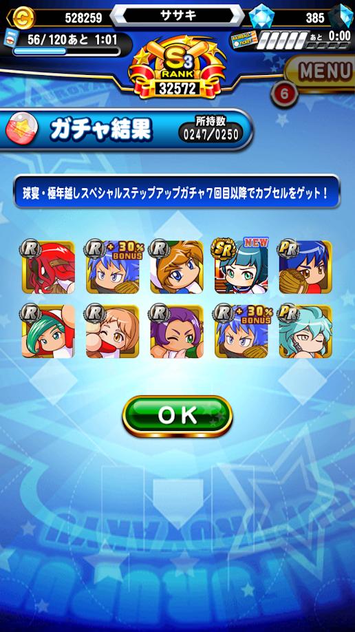 冴木ガチャ70連目