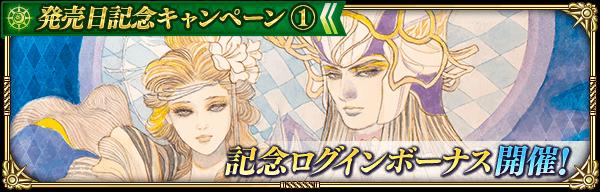 ◆発売日記念キャンペーン①記念ログインボーナス開催!