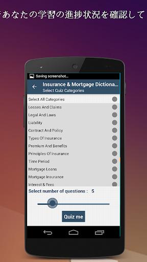 無料教育Appの保険辞書|記事Game