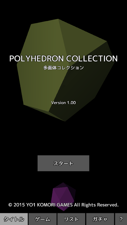 POLYHEDRON COLLECTION- screenshot