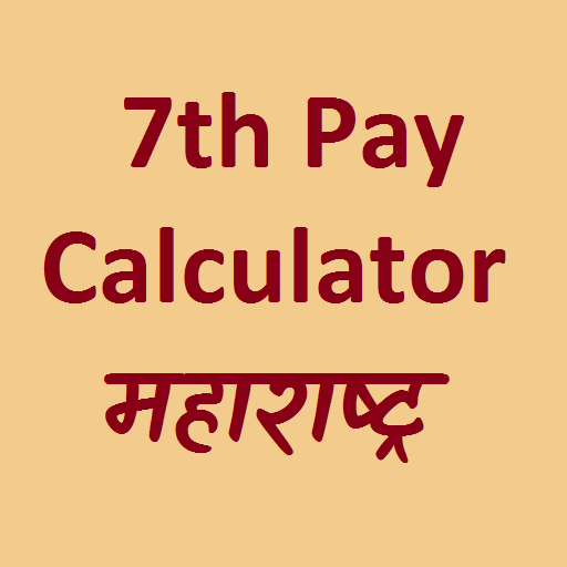 7th Pay Calculator Maharashtra
