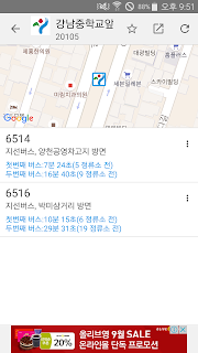 전국버스 screenshot 02