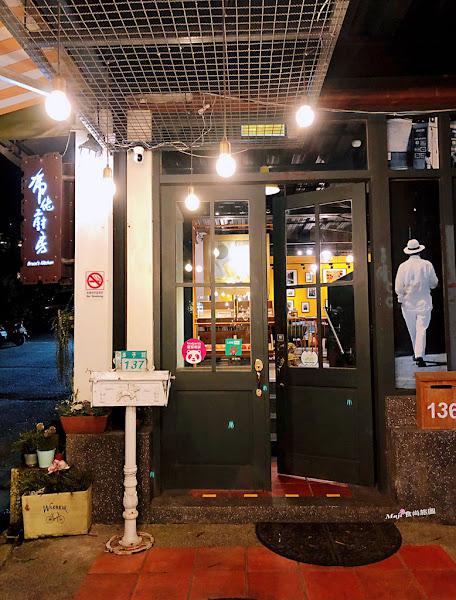 隱身新店山區的布佬廚房 Bruce's Kitchen 蔬食創意義式料理 葷食者的蔬食天堂 健康美味無負擔料理 新店美食推薦