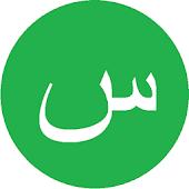 Sunnah Harian