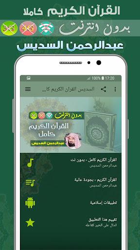 Al Sudais Full Quran MP3 Offline 2.0 screenshots 1