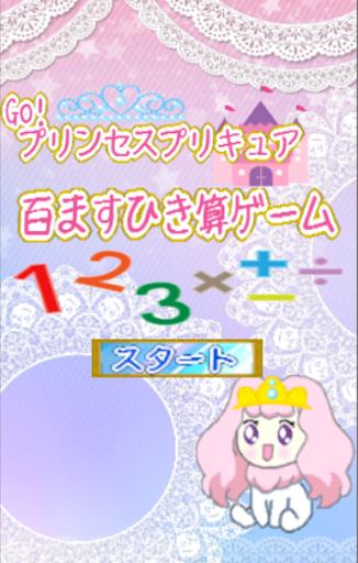 百ますひき算-プリンセスプリキュアゲーム