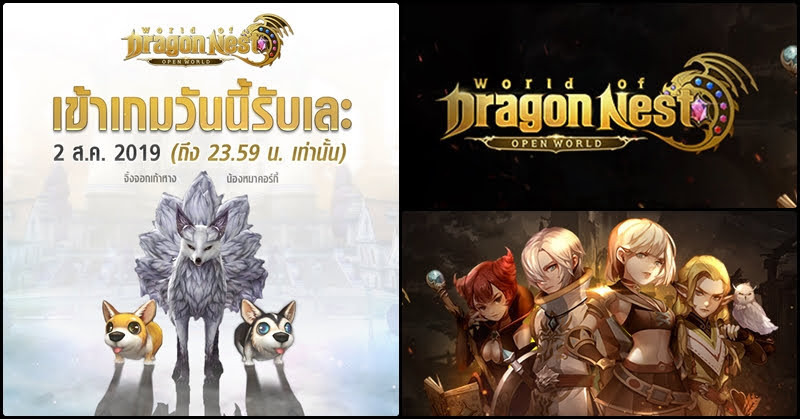 World of Dragon Nest ขยายเซิร์ฟเวอร์ เล่นได้ทุกคน!