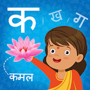 Hindi Alphabets For Kids - Varnmala & Swarmala