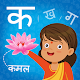 Hindi Alphabets For Kids - Varnmala & Swarmala (game)