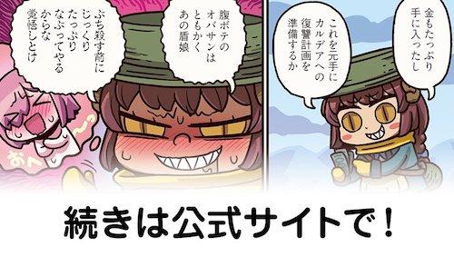 マンわか144話