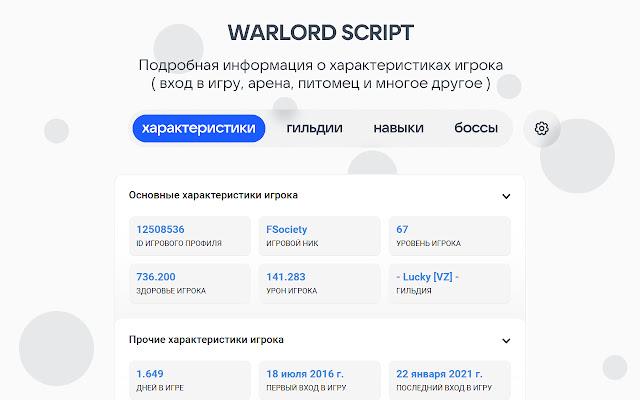 Warlord Script
