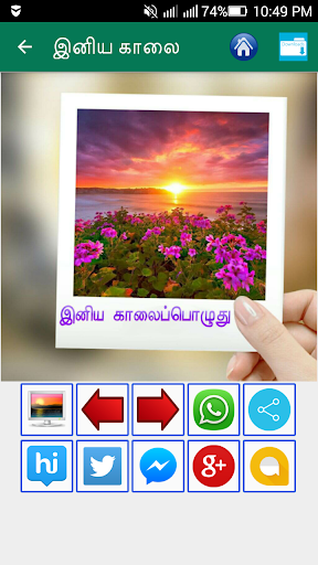 Tamil Morning, Night Images 2.0 screenshots 14