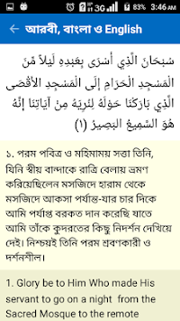 ترجمة القرآن العربية الإنجليزية قارئ القرآن القلم الرقمي القرآن الكريم  بواسطة قاري عبد الباسط عبد samad