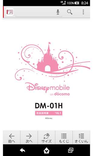 DM-01Hu3000u53d6u6271u8aacu660eu66f8 1.0 Windows u7528 1
