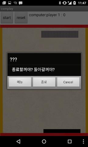 android 창민이의 Ping? Pong! Screenshot 6