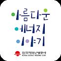 한국지역난방공사 사보