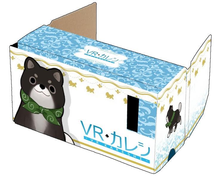 【画像】「VRカレシ」オリジナルハコスコ