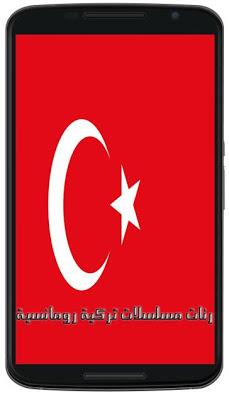 رنات مسلسلات تركية رومانسية - screenshot