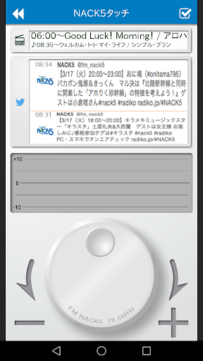 NACK5u30bfu30c3u30c1 3.2.25 Windows u7528 4