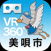 美唄観光VR