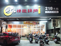 鮮吉帕精緻鍋物屏東忠孝店