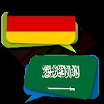 German Arabic Translator Icon