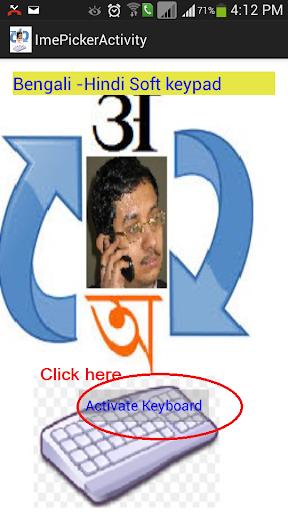 Swipe Hindi-Bengali Keypad