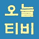 오늘티비 다시보기 - 실시간tv무료보기어플 icon