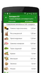 Витамины в продуктах питания screenshot 2