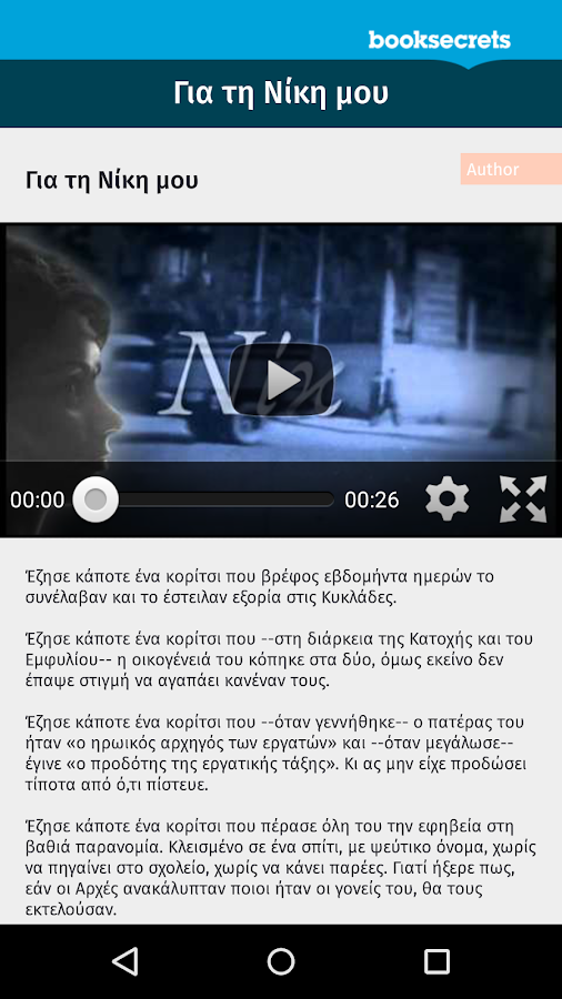 booksecrets - στιγμιότυπο οθόνης