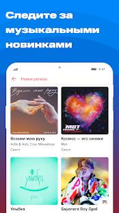 МТС Music Screenshot