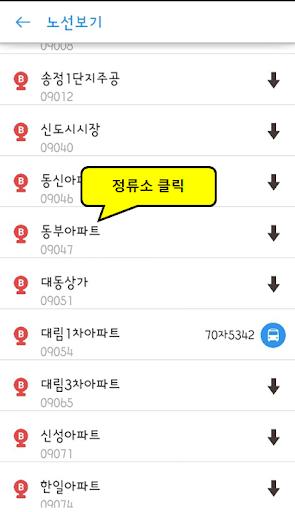 無料交通运输Appの부산버스 (Busan bus) HotApp4Game