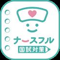 看護師国家試験2160問 by ナースフル看護学生 icon