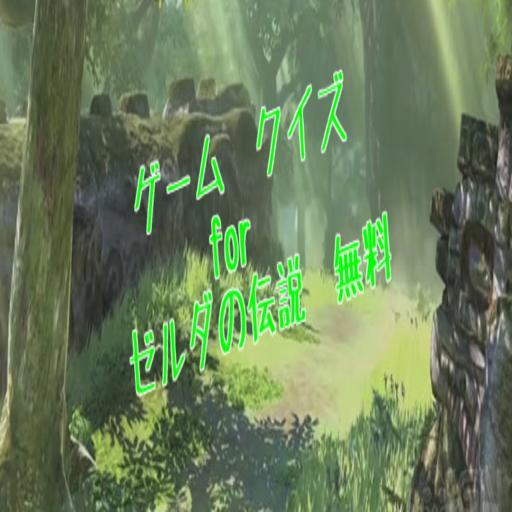 ゲーム クイズ for ゼルダの伝説 無料