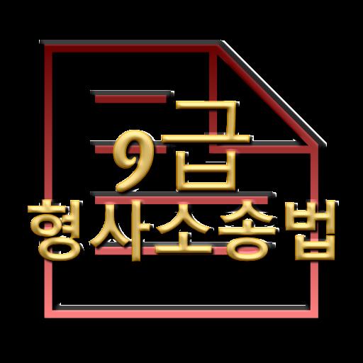 공무원 기출문제 형사소송법 모의고사 9급