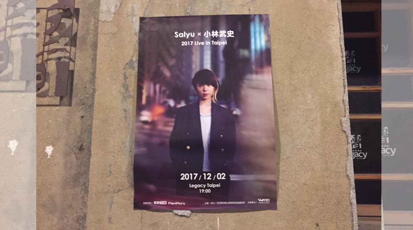 【迷迷歌單】Salyu X 小林武史 2017 Live in Taipei