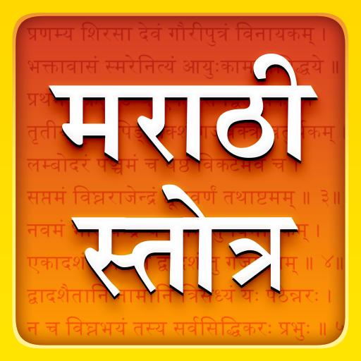 Ramraksha Stotra Marathi Pdf