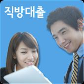 직방대출<담보대출,신용대출,햇살론>