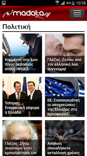 Madata.GR- screenshot thumbnail