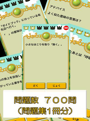 無料教育Appのビノバ 国語-小学生,6年生- 漢字や文法をドリルで勉強 記事Game