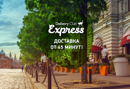 Delivery Club – доставка еды - náhled