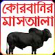 কোরবানির মাসয়ালা- qurbanir mas ala Download on Windows