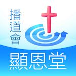 顯恩堂 EFCC-GGC icon