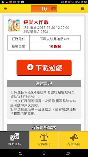 玩免費娛樂APP|下載椒點福利社 app不用錢|硬是要APP