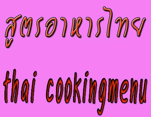 สูตรอาหารไทยรสเด็ด