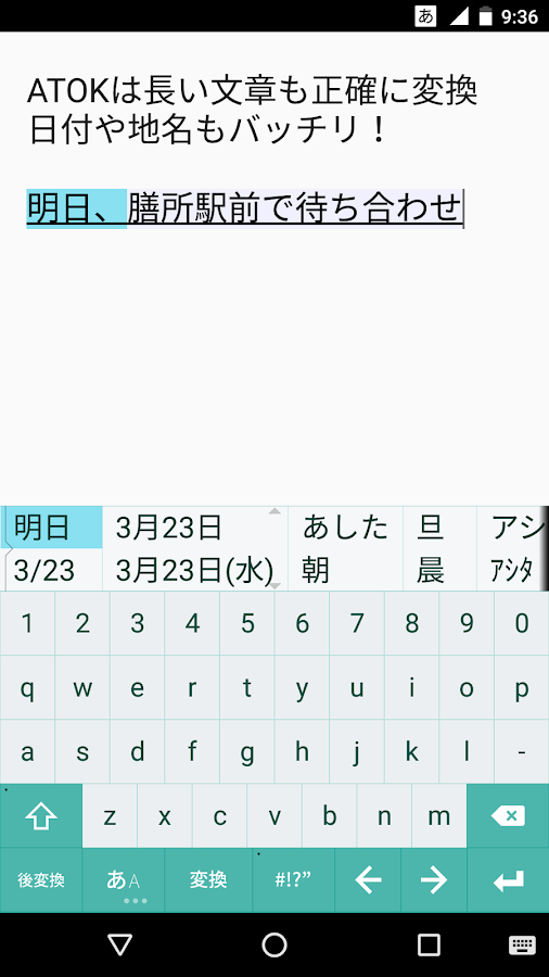 ATOK Japanese Input Keyboard- screenshot
